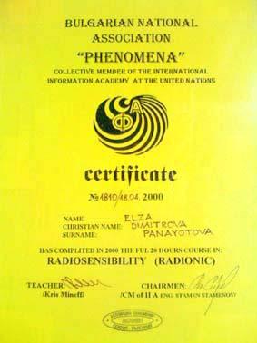 сертификат радиестезия