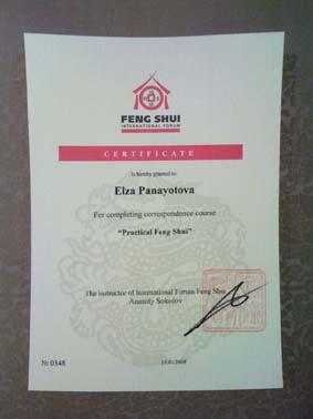 сертификат фън шуй 3