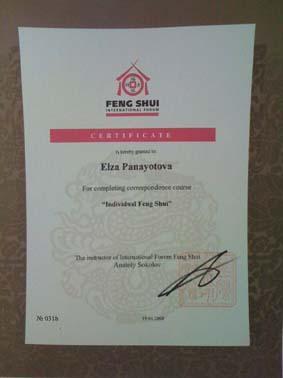 сертификат фън шуй 4