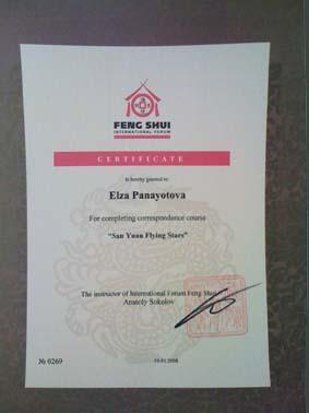 сертификат фън шуй 5